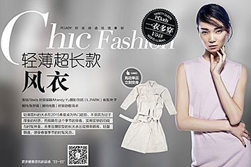VOL49:超长款风衣 chic fashion