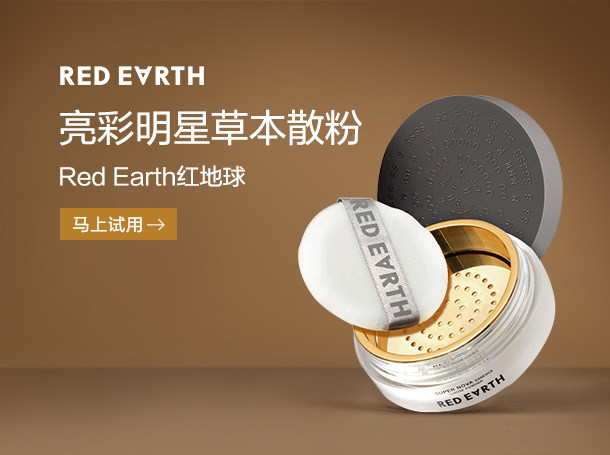 Red Earth红地球 亮彩明星草本散粉