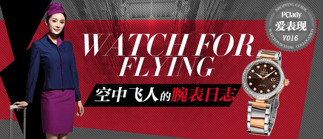 WATCH FOR FLYING 空中飞人的腕表日志